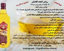 فروش روغن کنجدگلفشان اردکان یزد در شیراز