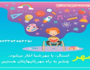 حمایت از کودکان فلج مغزی