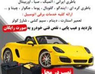 فروش باتری اتومبیل ، فروش باطری خودرو عمده – تهران