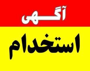 منشی خانم – تهران