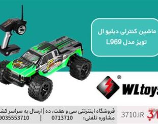 ماشین کنترلی مدل wltoys L969