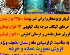 فروش سه محصول با تخفیف ویژه، برنج عنبربو، عسل و خرما