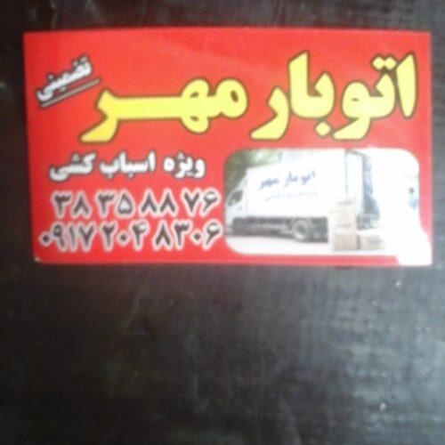 اتو بار مهر (( باربری اسباب کشی در شیراز))