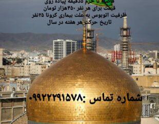 کاروان زیارتی مشهد