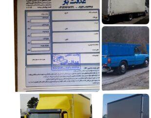 دفتر حمل و نقل عدالت بار اصفهان