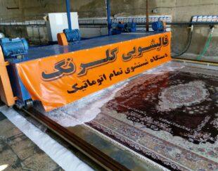قالیشویی اتوماتیک گلرنگ قم